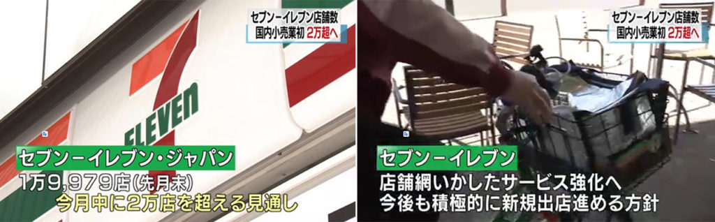 일본편의점 세븐일레븐 1024x318 일본 편의점 세븐일레븐 체인점 사상 첫 2만점포 달성
