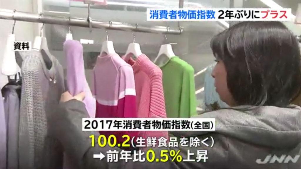 일본 소비자물가지수 1024x577 작년 일본 소비자 물가지수 2년만에 플러스