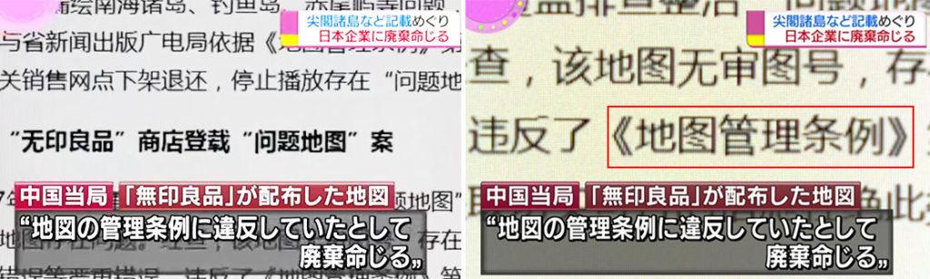 중일 영토분쟁 1024x308 중국 당국, 일본지도 배포한 무인양품에 폐기명령