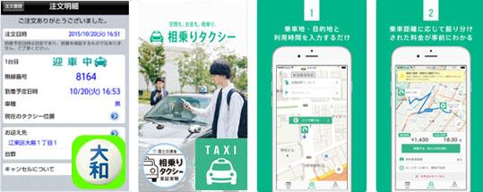 택시앱 도쿄 합승택시 도입을 위한 시범운행 시작