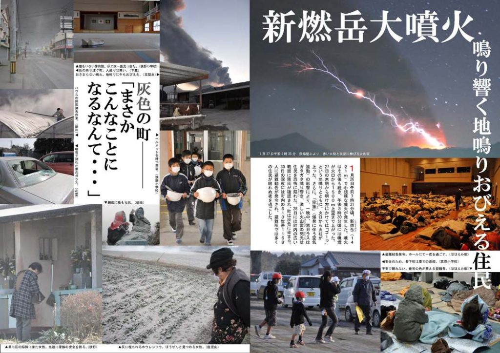 화산재 1024x724 불의 땅 일본의 화산, 사쿠라지마산과 아소산