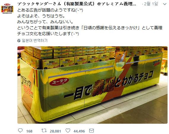 발렌타인데이 초코릿 발렌타인데이 일본 의리초코 문화와 초콜릿 회사의 전면광고
