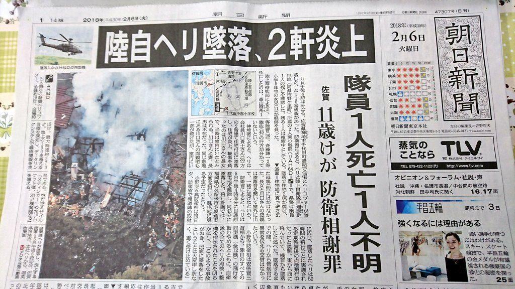 아파치 헬기추락 1024x576 일본 자위대 공격용 헬기 AH64 아파치 민가에 추락 순간