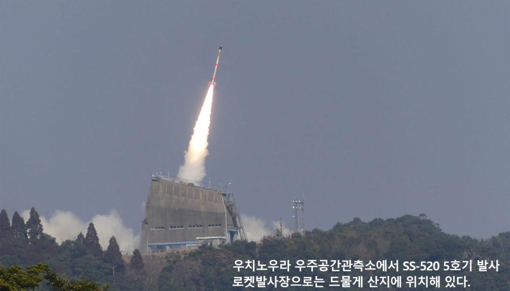 일본 소형인공위성 미니로켓 발사 1024x586 일본 최소형 미니로켓 SS 520 발사! 우주비즈니스 본격추진