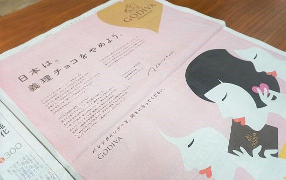 일본 의리초코 발렌타인데이 일본 의리초코 문화와 초콜릿 회사의 전면광고