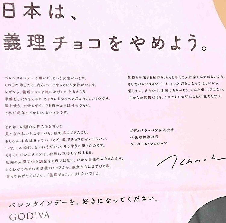 일본 초콜릿 선물 발렌타인데이 일본 의리초코 문화와 초콜릿 회사의 전면광고