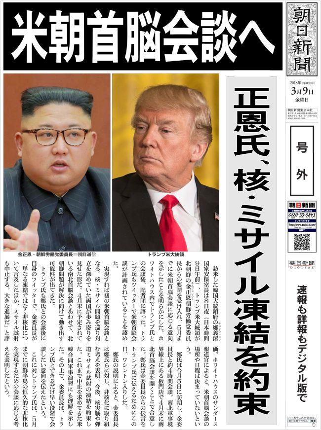 김정은 트럼프 회담 트럼프와 김정은 북미회담 소식 일본신문 호외 발행