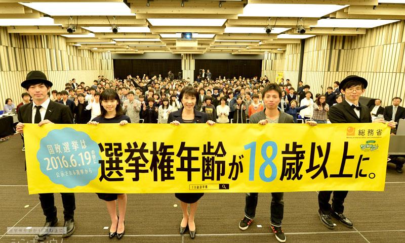 선거연령 日 선거권에 이어 성인연령 18세로 민법 개정