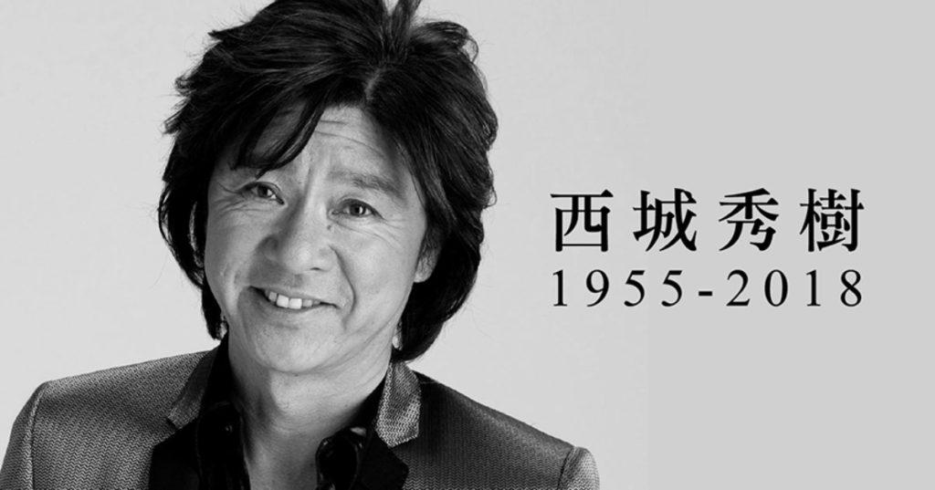 사이조 히데키 사망 1024x537 일본 영맨 가수 사이조 히데키 급성심부전으로 사망