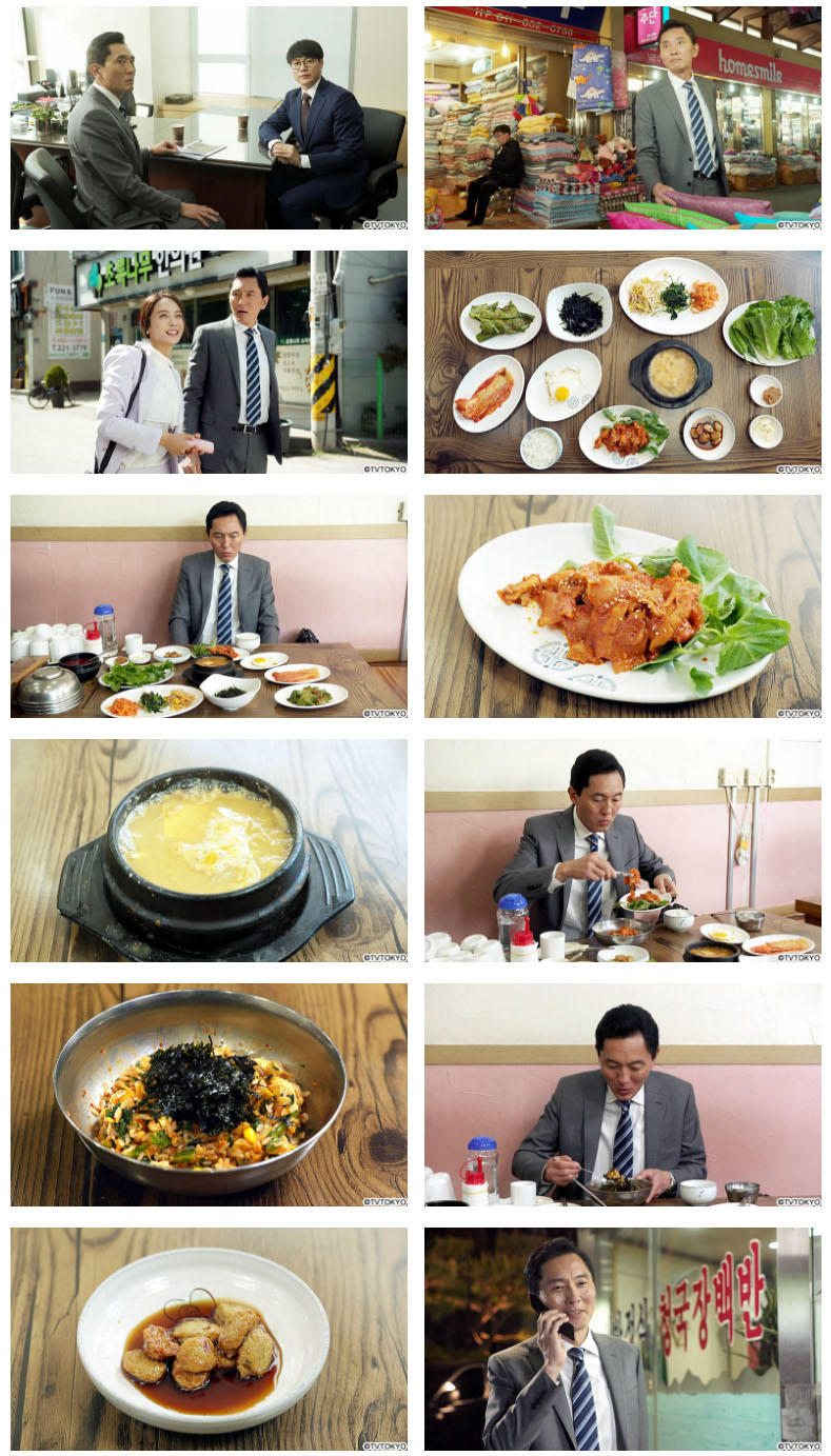 고독한 미식가 한국출장1 일드 고독한 미식가 고로상(마츠시게 유타카) 한국출장편