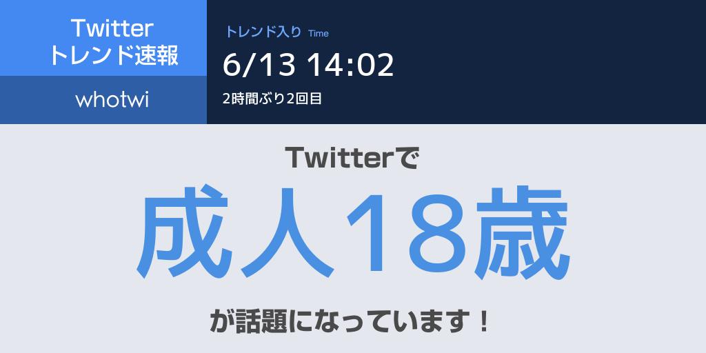 성인18세 1024x512 투표권에 이어 성인연령 18세로 일본 민법 개정