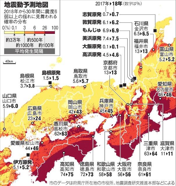일본지진동예측지도 일본정부, 30년 이내 강진 발생! 지진예측지도 2018년판 발표