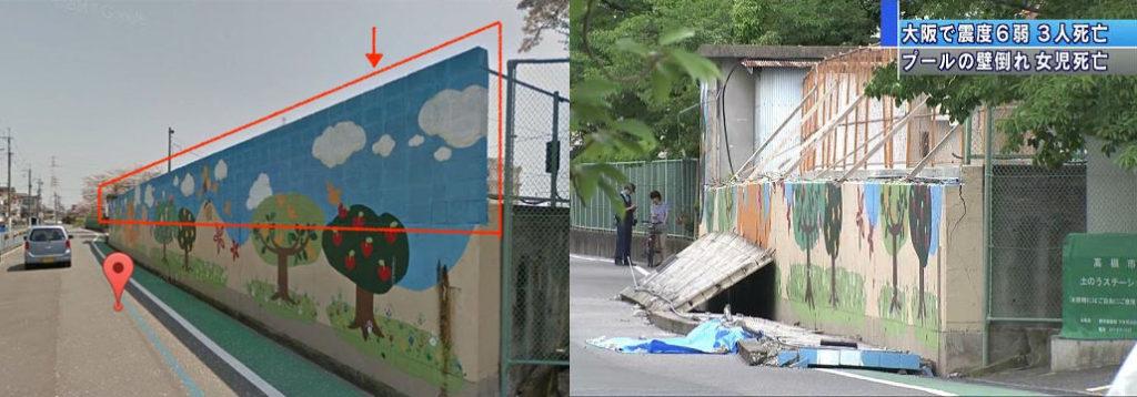 일본지진 담장붕괴 1024x358 [이지니혼고] 오사카지진으로 무너진 학교 담장은 법률 위반
