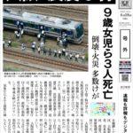 osaka jishin 150x150 일본지진속보! 오사카 진도6의 대지진으로 4명 사망