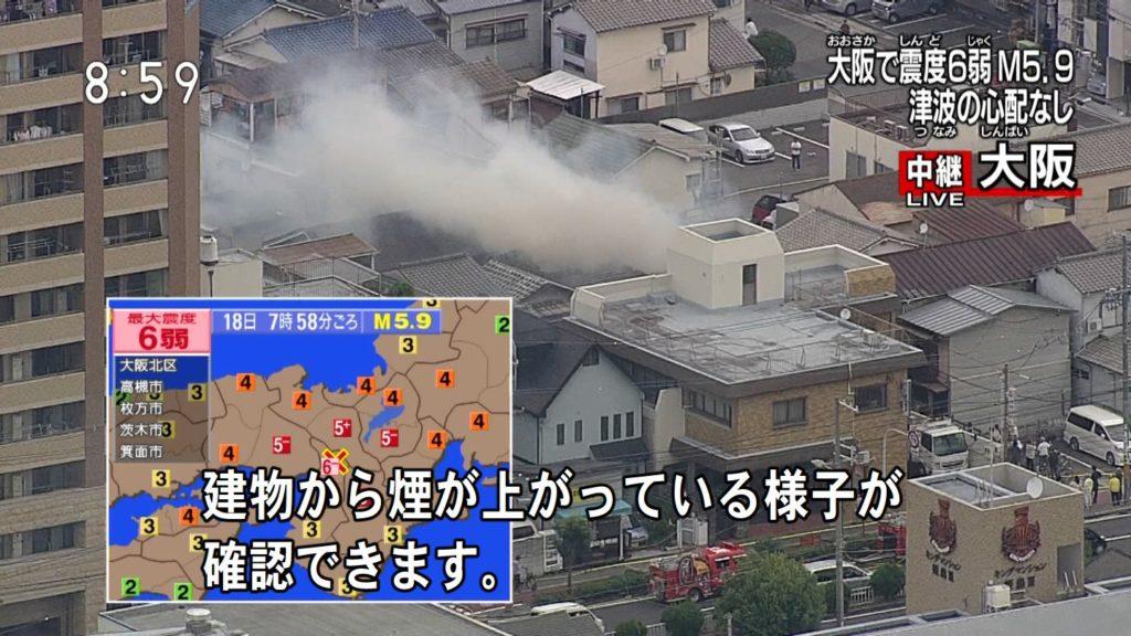 osaka jishin fire 1024x576 일본지진속보! 오사카 진도6의 대지진으로 4명 사망