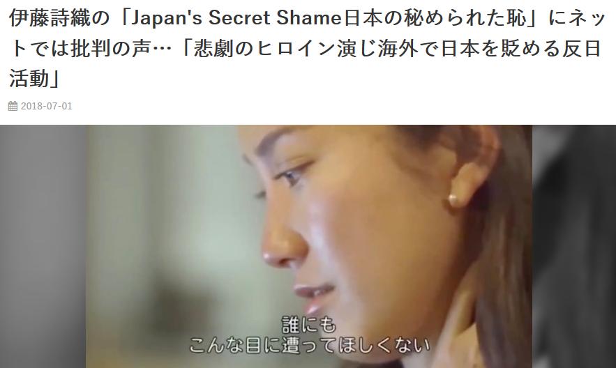 넷우익 이토시오리 비난 일본 미투 이토시오리 BBC다큐,성추행에 대한 여성의원의 인식