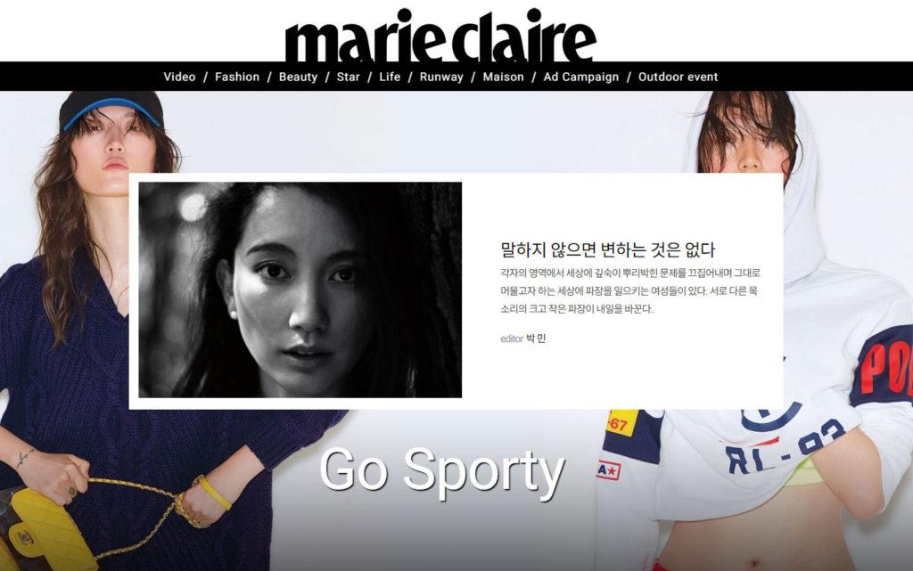 marie claire 1024x641 일본 미투 이토시오리 BBC다큐,성추행에 대한 여성의원의 인식