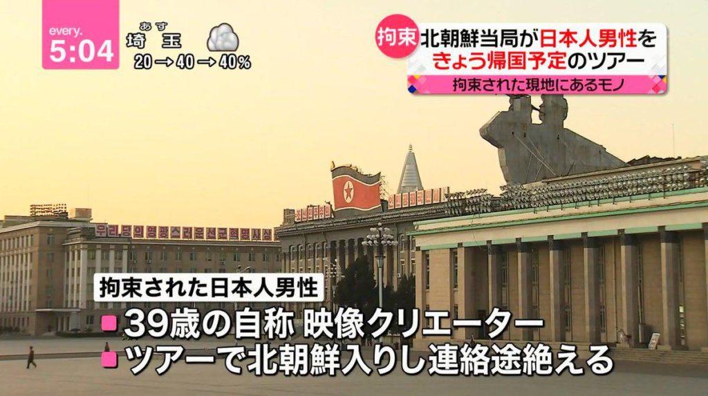 북한 일본인남성 석방 1024x573 북한, 스파이 혐의 일본인 여행객 2주만에 추방
