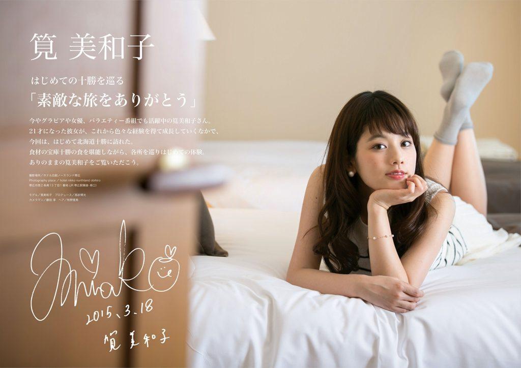 카케이 미와코 1024x724 일드 출연중인 카케이 미와코, 잡지 표지모델에 등장