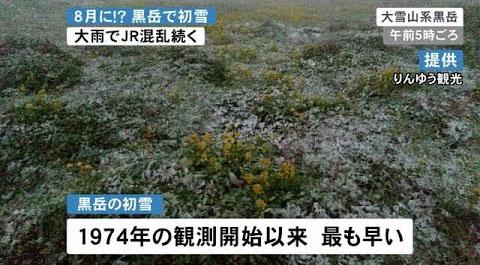 홋카이도 첫눈 홋카이도는 벌써 가을? 대설산에 42일 빠른 첫눈