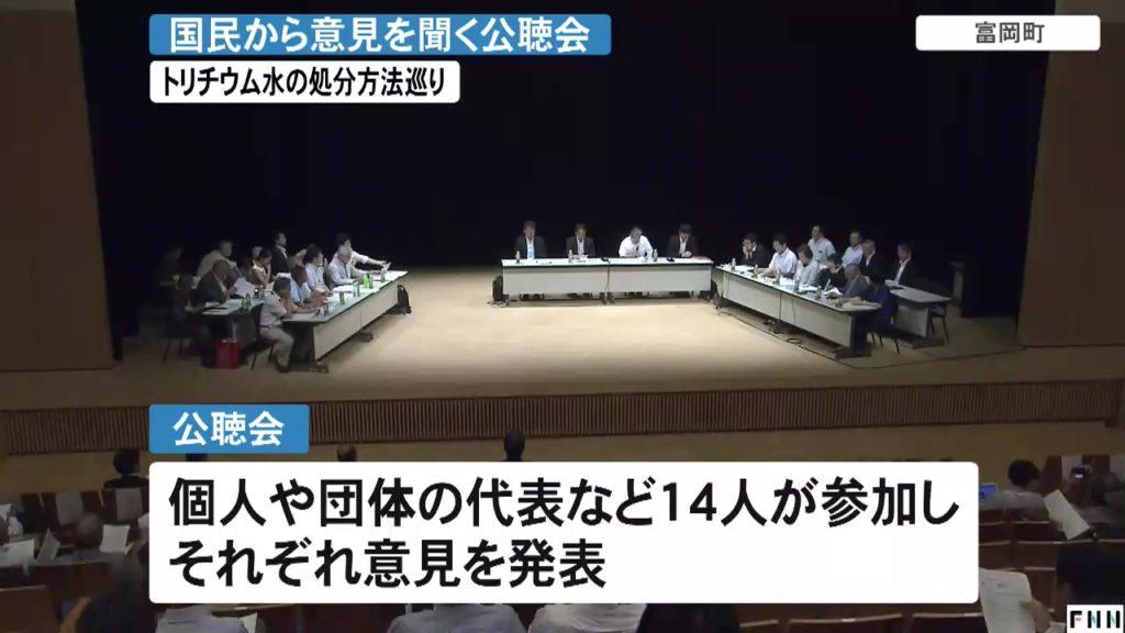 후쿠시마 방사성물질처리 1024x576 후쿠시마 주민, 원전 방사성 오염수 해양방출 안돼...