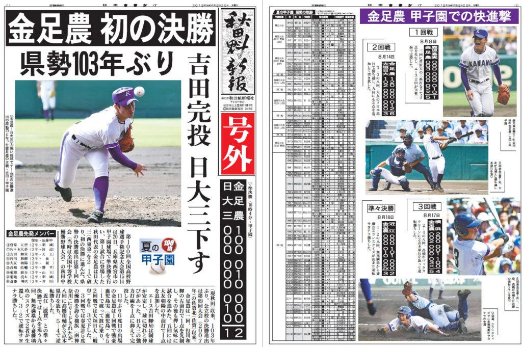 AKITA 1024x681 사사키노조미 고시엔 야구 결승진출 고향팀에 메세지
