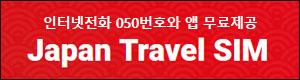 일본여행 심카드