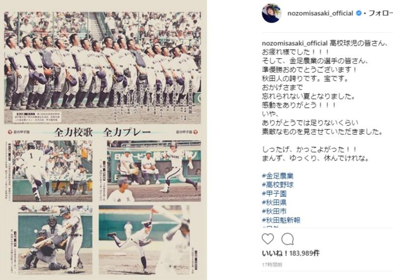 nozomi sasaki 사사키노조미 고시엔 야구 결승진출 고향팀에 메세지