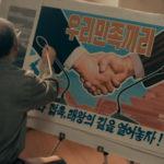 남북정상회담 홍보 150x150 남북정상회담 직후 평양 취재! 마이클팰린의 북한 다큐