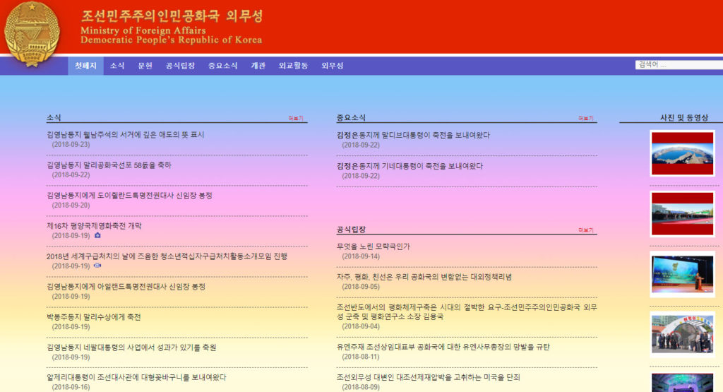 북한 외무성 1024x555 북한 외무성 일본연구소의 위안부 기사! 일본의 성노예범죄 책임