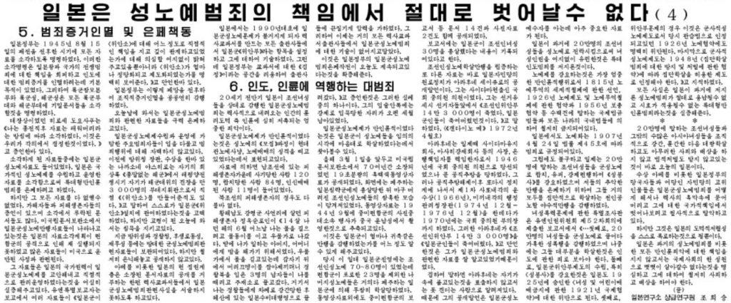 북한 위안부4 1024x425 북한 외무성 일본연구소의 위안부 기사! 일본의 성노예범죄 책임