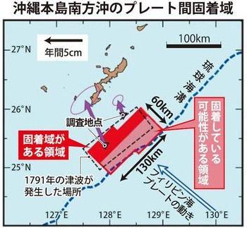 오키나와 지각판이동 일본 오키나와 류큐 해구에서 대지진 발생 가능성