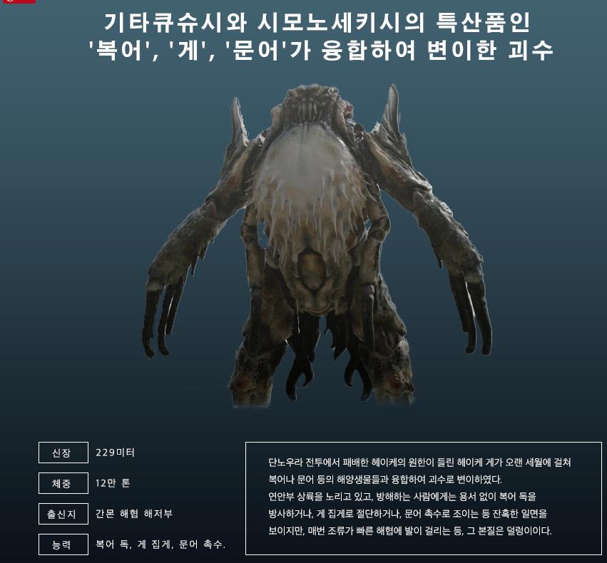 일본괴물 간몬해협 괴물 등장 일본광고! 시모노세키, 기타큐슈 홍보영상 화제