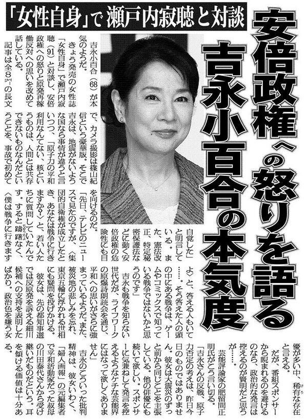 일본여배우 요시나가 사유리 여배우 요시나가 사유리, 일본도 핵무기 금지조약에 동참해야..