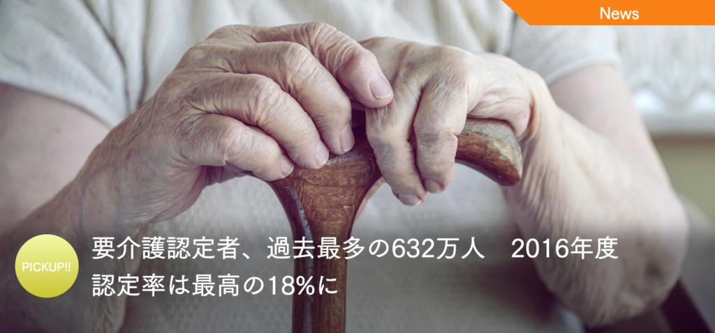 일본 노인인구 1024x478 초고령사회 일본인구는? 65세 이상 노인인구 28% 돌파