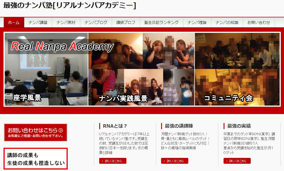 일본 헌팅학원 일본 도쿄의 헌팅학원 원장 성폭행 혐의 체포