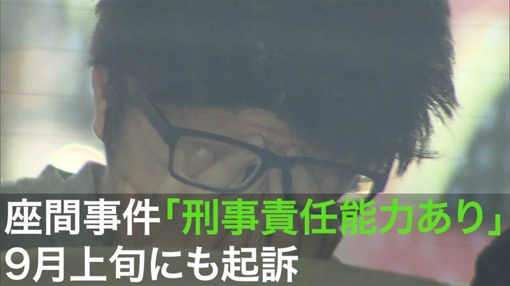 자마시 연쇄살인범 1024x576 일본검찰, 9명 토막살인 연쇄살인범 기소