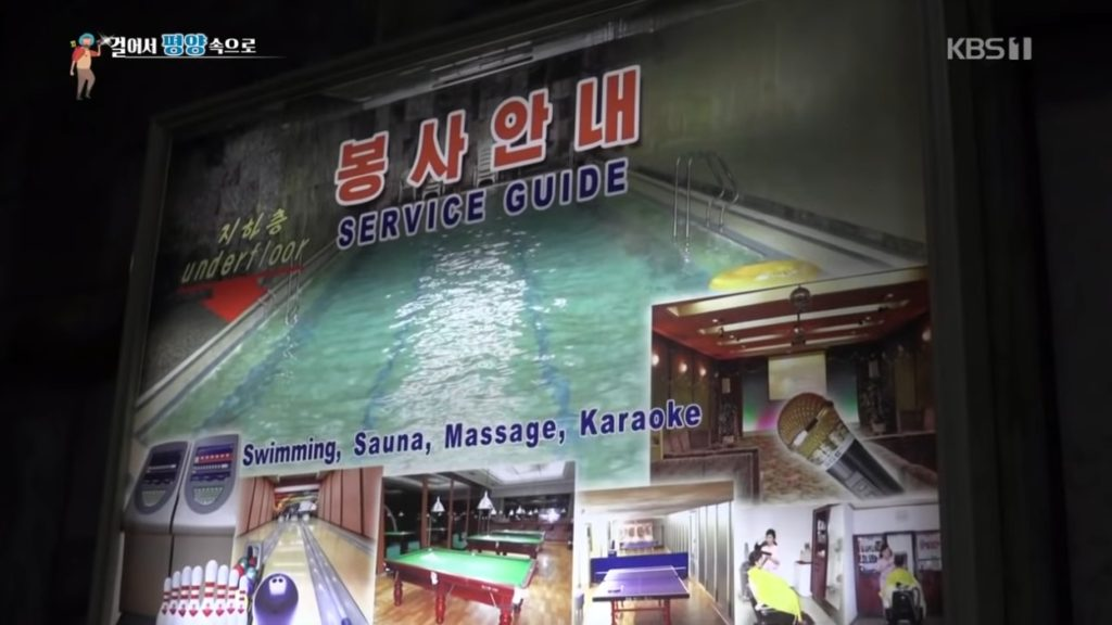 평양여행 1024x576 KBS 걸어서 세계속으로! 평양취재 방송보기