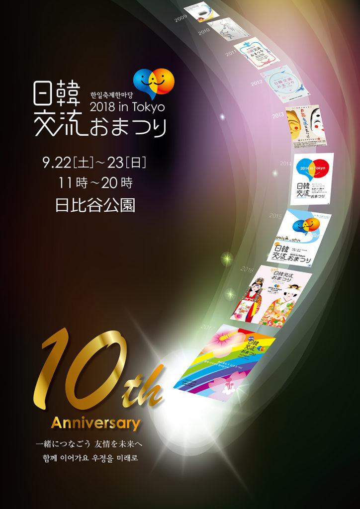 한일축제한마당 724x1024 도쿄에서 한일축제한마당 2018 in Tokyo