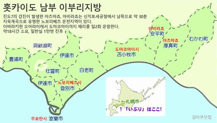홋카이도 지진 일본 홋카이도 지진으로 도쿄 수도권 우유 품절사태