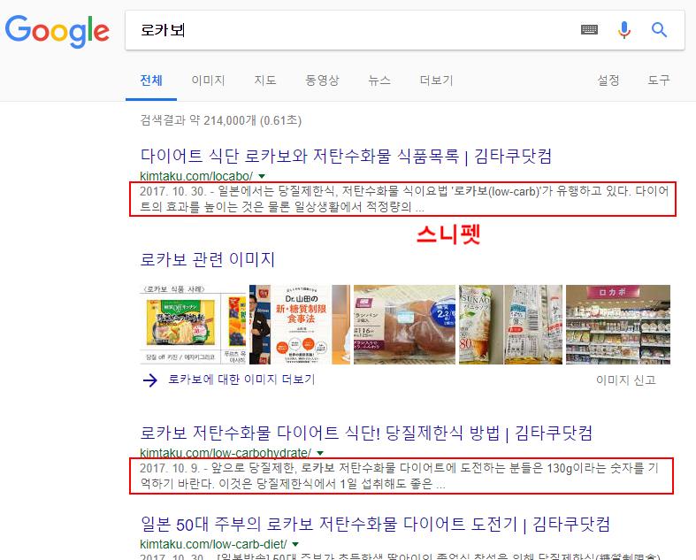 Snippet 구글 업데이트! 모바일사이트 중심 색인 생성