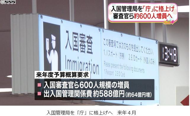 japan immigration 외노자 증가로 일본 입국관리국을 출입국재류관리청으로 승격