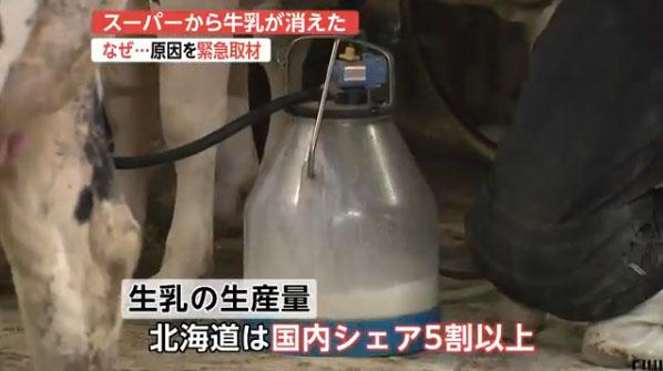 milk3 일본 홋카이도 지진으로 도쿄 수도권 우유 품절사태