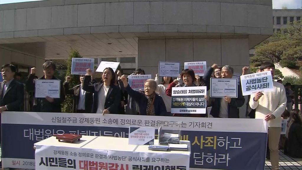 강제징용 손해배상명령 1024x576 일본정부 강제징용 피해자 배상 판결에 담화! 시민단체는 환영