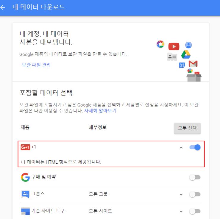 구글 데이터 다운로드 1 서비스 종료 구글플러스 데이터 다운로드 방법