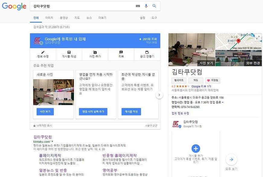김타쿠닷컴 구글검색 구글의 검색 알고리즘 업데이트에 대해