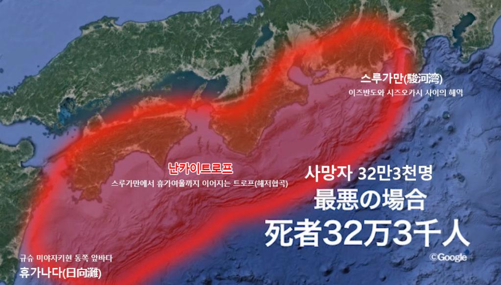 난카이트로프 대지진 1024x583 일본정부 난카이 대지진 대책회의! 지진피해 최소화 위해 사전경보