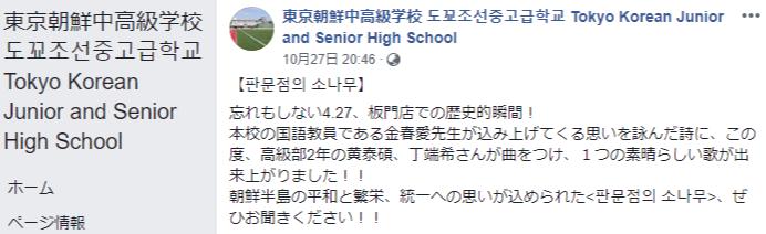 조선중고급학교 도쿄 조선학교 졸업생의 무상교육 손해배상 소송 기각