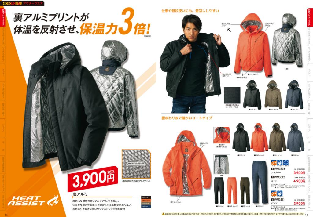 WORKMAN2 1024x711 가성비갑, 일본 젊은여성에 가장 핫한 패션브랜드 워크맨