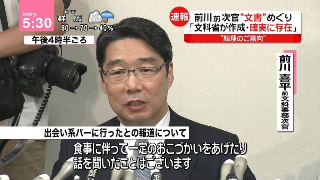 maekawa 1024x576 조선학교 무상교육 제외는 정부차원의 헤이트이자 차별